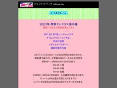 http://www.westpoint.co.jp