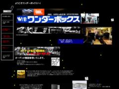 http://www.wonderbox.co.jp
