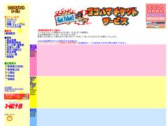http://www.yokohamaticket.co.jp