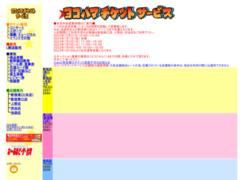 http://www.yokohamaticket.co.jp/index.htm