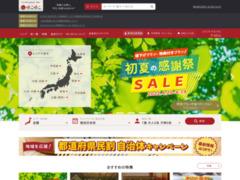 宿泊サイト「トップツアー国内旅館・ホテル予約」