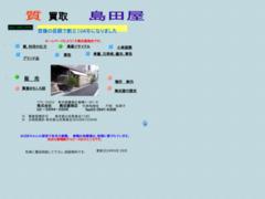 http://www11.plala.or.jp/simadaya/