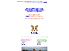 http://www12.plala.or.jp/pethotelciel/