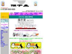 http://www2.odn.ne.jp/nekotedou/