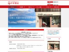 http://www2.odn.ne.jp/yagi78/