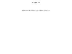 http://yasui-piano.com/