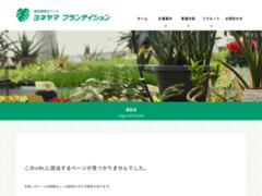 http://yoneyama-pt.co.jp/peteco