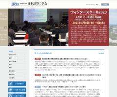 http://www.jsces.org/