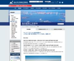 http://www.cst.nihon-u.ac.jp/graduate_school/course/ocean/