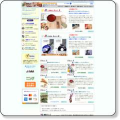 日本カタログショッピング