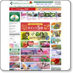 日本花卉ガーデンセンター
