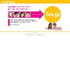 http://www.loves.ne.jp/