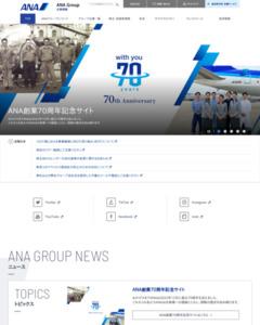 株主優待のご案内 | 株式情報 | 株主・投資家情報 | ANAホールディングス株式会社