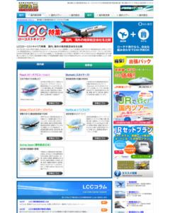 LCC(ローコストキャリア)特集(国内) 国内海外の格安航空会社を徹底比較 | 航空券ドットネット