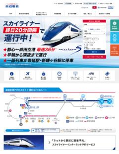 http://www.keisei.co.jp/keisei/tetudou/skyliner/jp/index.html