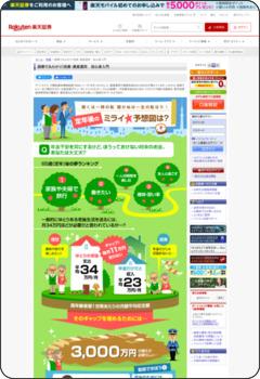 https://www.rakuten-sec.co.jp/web/special/asset_building/