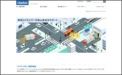 http://www.clarion.com/jp/ja/top.html