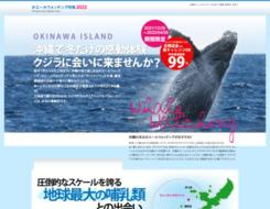 http://www.whalewatch.jp/