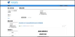 [05/14]神苗聯合許安進強奪健美協會 新聞彙整