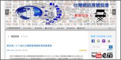 [08/24]參訪第二十八屆北京國際廣播電影電視展覽會