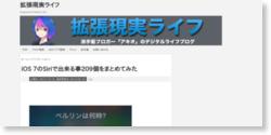 iOS 7のSiriで出来る事209個をまとめてみた