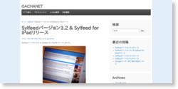 Sylfeedバージョン3.2 & Sylfeed for iPadリリース
