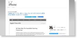 【速報】米アップル、新しい Mac Pro を12月19日から発売すると発表!(日本リリース追記)