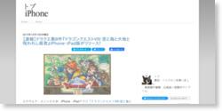 【速報】ドラクエ第8作『ドラゴンクエストVIII 空と海と大地と呪われし姫君』iPhone・iPad版がリリース!