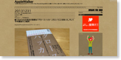 OneCamの成功の秘密は「グロースハッカー」だということを知った。そして今年最後のご挨拶! : AppleWalker -