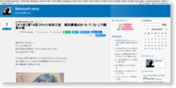 【オフ会】第14回コタメシ会@三宮 塚田農場はお・も・て・な・しで勝負の巻