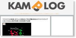 「クリスマスの約束 2013」小田和正とTBSが贈る珠玉のクリスマスライブにMr.Children桜井和寿と吉田拓郎が出演!