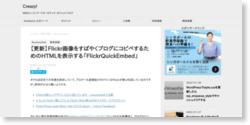 Flickr画像をすばやくブログにコピペするためのHTMLを表示する「FlickrQuickEmbed」