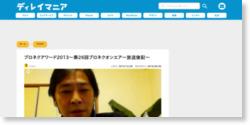 ブロネクアワード2013~第26回ブロネクオンエアー放送後記~