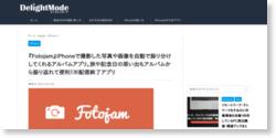 『Fotojam』iPhoneで撮影した写真や画像を自動で振り分けしてくれるアルバムアプリ。旅や記念日の思い出もアルバムから振り返れて便利!