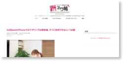 SoftBankのiPhoneでのテザリングは契約後、すぐに利用できるというお話*ホームページを作る人のネタ帳