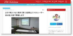 2月で岡スマは1周年!第13回岡山スマホユーザー会は拡大版で開催します