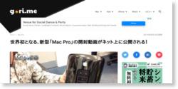 世界初となる、新型「Mac Pro」の開封動画がネット上に公開される!