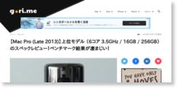【Mac Pro (Late 2013)】上位モデル (6コア 3.5GHz / 16GB / 256GB)のスペックレビュー!ベンチマーク結果が凄まじい!