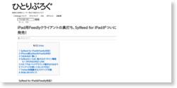 iPad用Feedlyクライアントの真打ち、Sylfeed for iPadがついに発売!