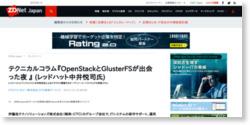 テクニカルコラム『OpenStackとGlusterFSが出会った夜 』 (レッドハット中井悦司氏)