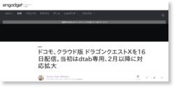 ドコモ、クラウド版 ドラゴンクエストXを16日配信。当初はdtab専用、2月以降に対応拡大