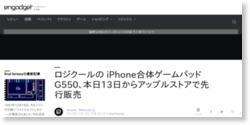ロジクールの iPhone合体ゲームパッドG550、本日13日からアップルストアで先行販売