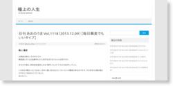 日刊 あおのうま Vol.1118(2013.12.09)【毎日蕎麦でもいいタイプ】