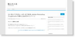 [よく考えて] 年内いっぱいまで延長。Adobe Photoshop とLightroom 年額12,000円キャンペーン