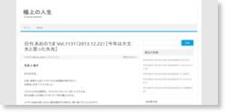 日刊 あおのうま Vol.1131(2013.12.22)【今年は大丈夫と思った矢先】