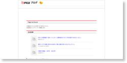 [iPhone] SoftBank Mobile、@i.softbank.jp でのプッシュ通知を開始