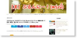 [ま]iPad Air内のPDFファイルはiBooksのコレクション機能を使って保存・整理しています/稲川淳二のメルマガを例にして @kun_maa