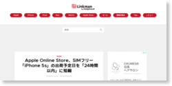 Apple Online Store、SIMフリー「iPhone 5s」の出荷予定日を「24時間以内」に短縮
