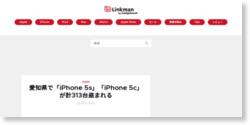 愛知県で「iPhone 5s」「iPhone 5c」が計313台盗まれる