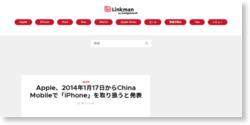 Apple、2014年1月17日からChina Mobileで「iPhone」を取り扱うと発表
